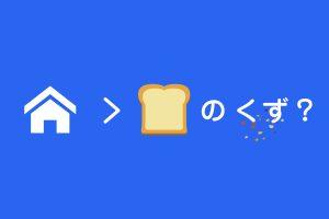 超便利! レスポンシブでスクロールバー対応のパンくずリスト